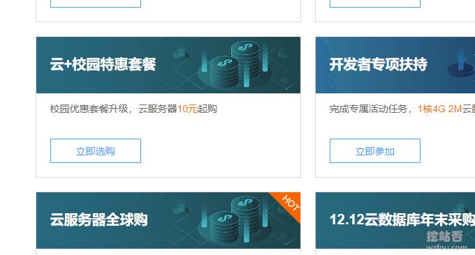 腾讯云VPS主机10元一月