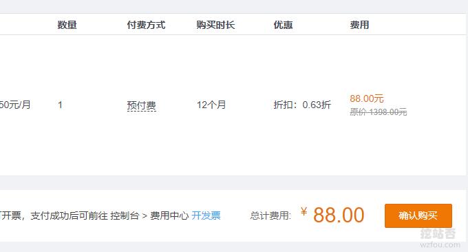 腾讯云VPS主机价格为88元