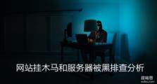网站挂木马和服务器被黑排查分析-VPS主机和服务器强化安全方法