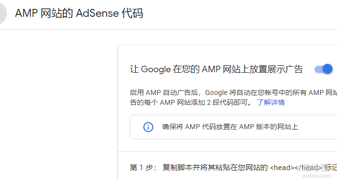 Google Adsense广告获取AMP代码