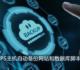 Linux VPS主机自动备份网站和数据库脚本通用版-自动备份谷歌网盘,阿里云,Dropbox等