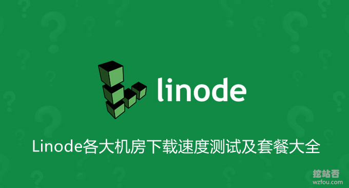 Linode VPS主机各大VPS机房下载速度测试及VPS主机套餐大全