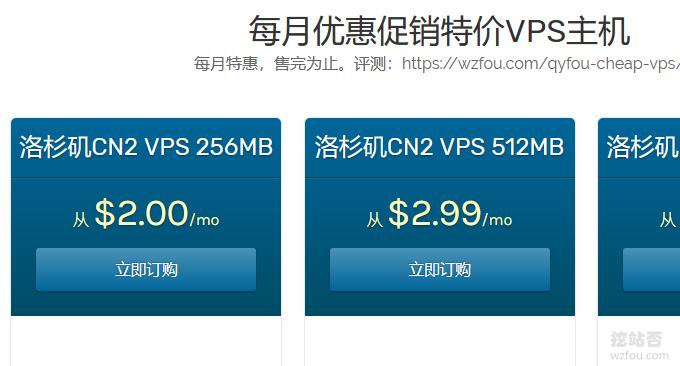 2美元/月CN2 VPS主机价格列表