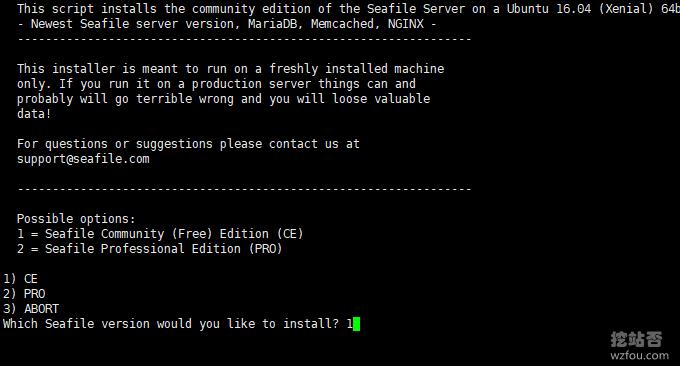 Seafile免费同步云盘选择版本