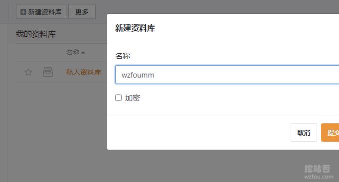 Seafile免费同步云盘新建资料库