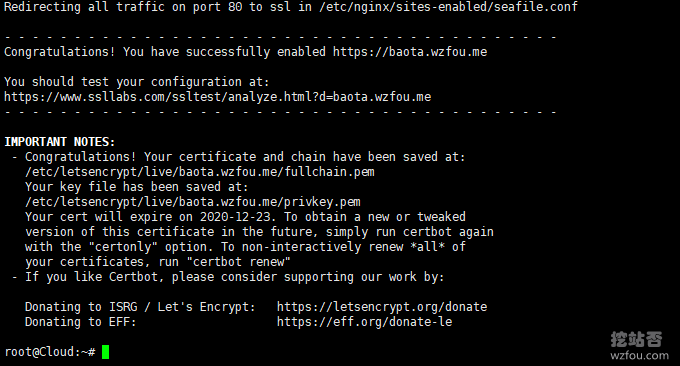 Seafile免费同步云盘激活SSL证书
