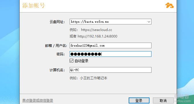 Seafile免费同步云盘电脑端