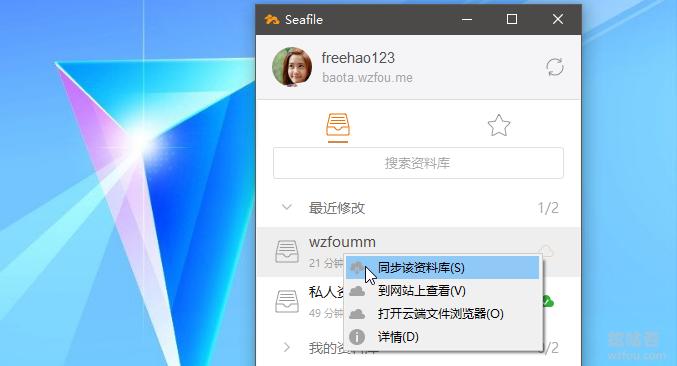 Seafile免费同步云盘同步设定