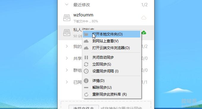 Seafile免费同步云盘本地文件夹