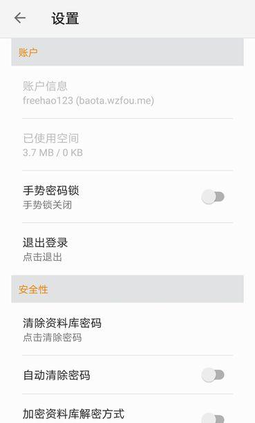 Seafile免费同步云盘手机设置
