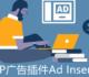 Wordpress最佳广告管理插件Ad Inserter-在网站任意位置插入广告支持AMP