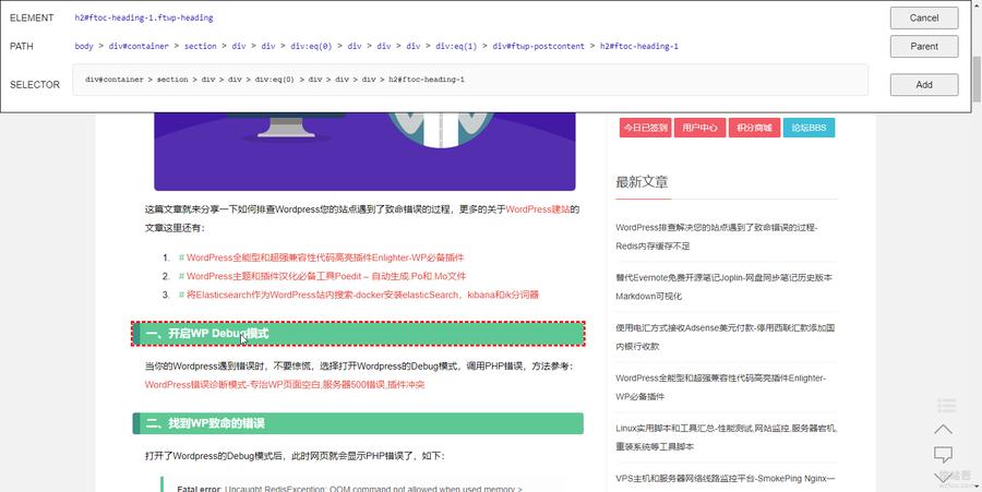 广告管理插件Ad Inserter预览位置