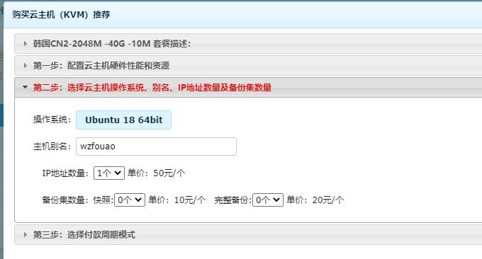 Aoyohost遨游主机韩国CN2 VPS操作系统