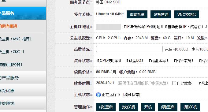 Aoyohost遨游主机韩国CN2 VPS管理面板