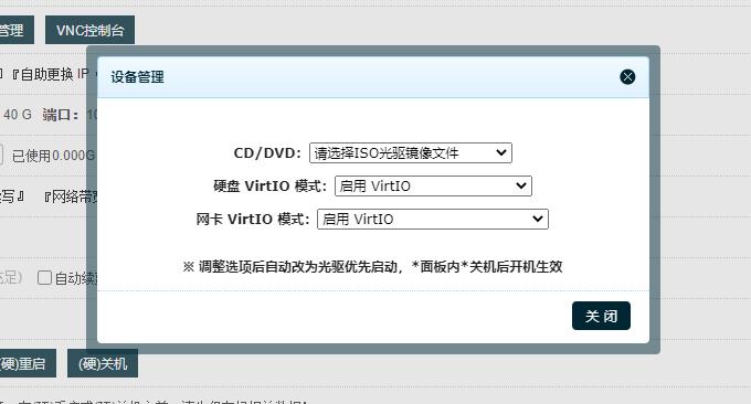 Aoyohost遨游主机韩国CN2 VPS设备管理