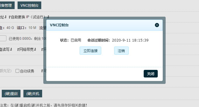 Aoyohost遨游主机韩国CN2 VPS使用VNC