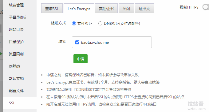 宝塔面板免费SSL证书使用