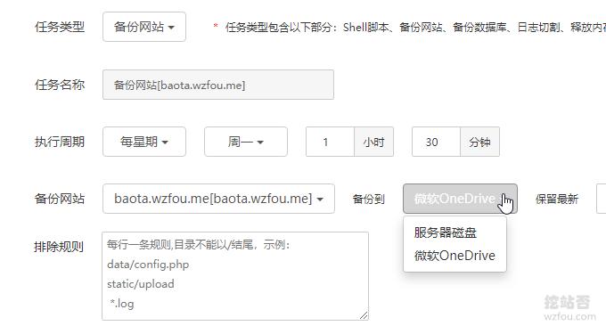 宝塔面板OneDrive添加定时任务