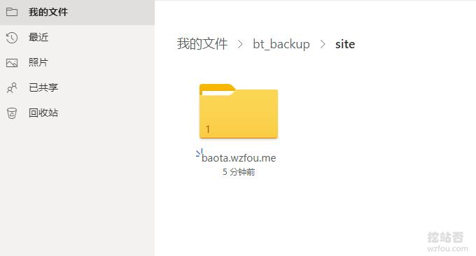 宝塔面板OneDrive查看备份文件