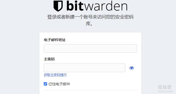 Bitwarden注册账号