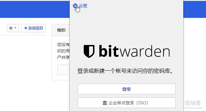 Bitwarden插件设置