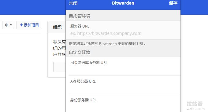 Bitwarden填写服务器地址