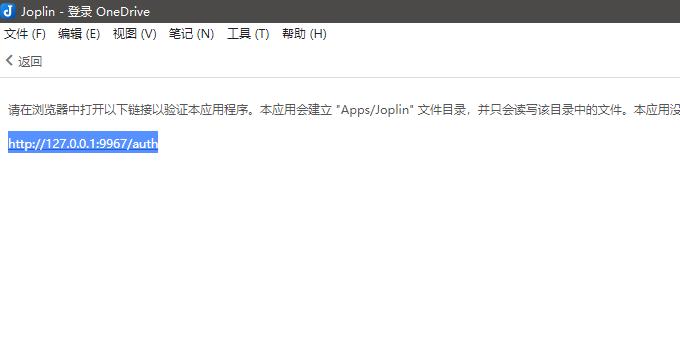 免费开源的笔记Joplin同步网盘