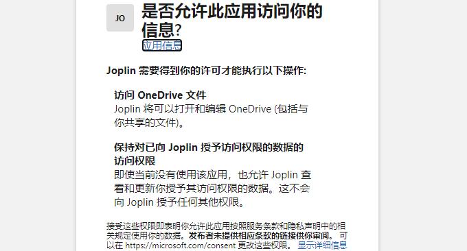 免费开源的笔记Joplin同意验证