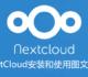 NextCloud安装和使用图文教程-搭建同步网盘自动备份文件和在线播放视频编辑文档
