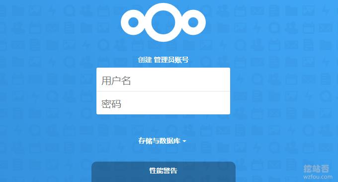 NextCloud设置账号和密码