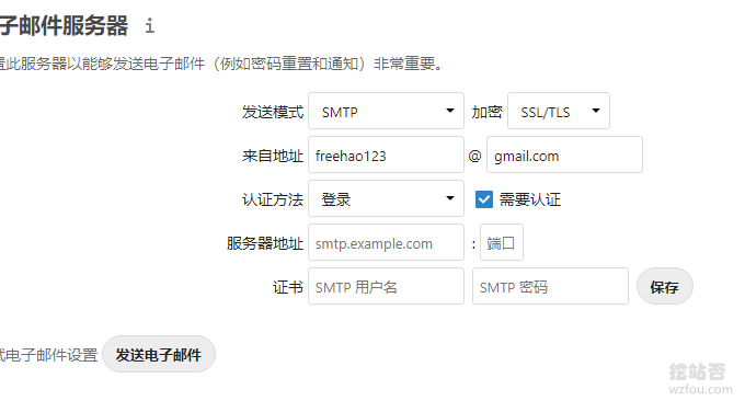 NextCloud配置邮件