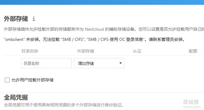 NextCloud提示存储错误