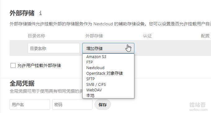 NextCloud挂载网盘