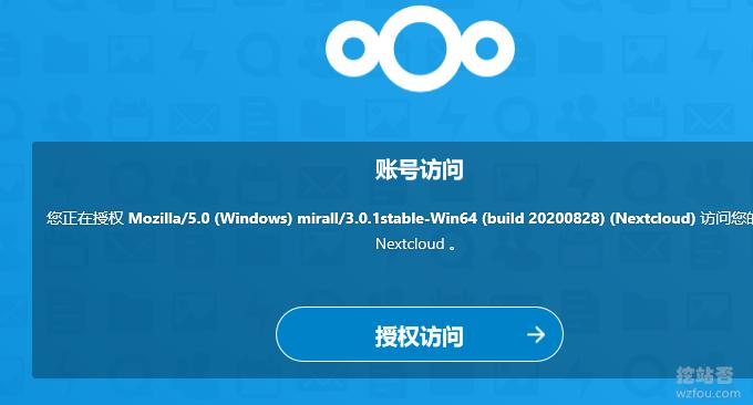 NextCloud同步网盘授权访问