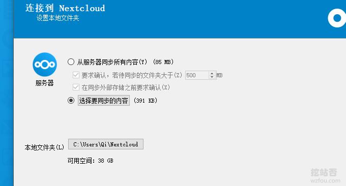 NextCloud同步网盘选择本地文件夹