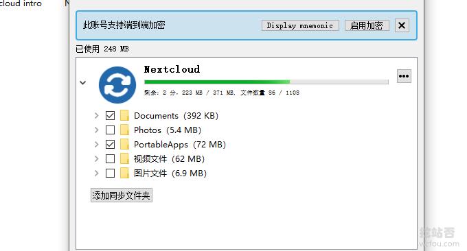 NextCloud同步网盘传输进度