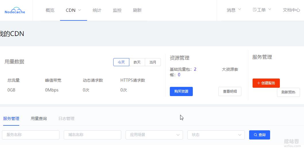 NodeCache免费CDN管理界面