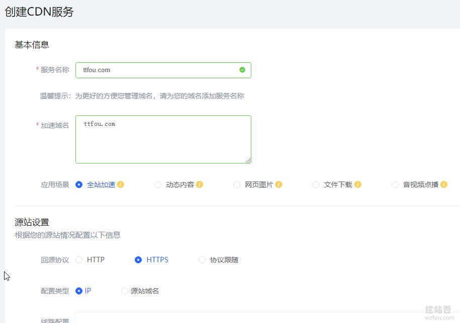NodeCache免费CDN添加加速源站