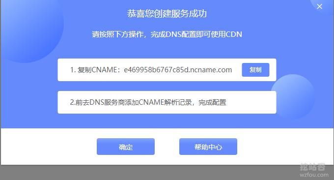 NodeCache免费CDN生成CNAME记录