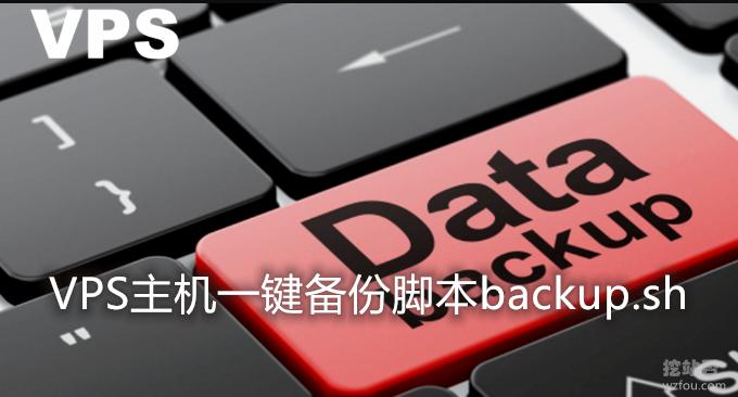 VPS主机一键备份脚本backup.sh-自动备份到OneDrive/Dropbox/Amazon S3等各大网盘