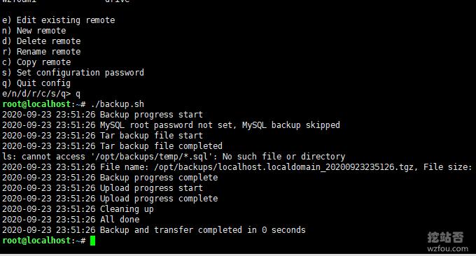 VPS主机一键备份脚本backup.sh备份进度