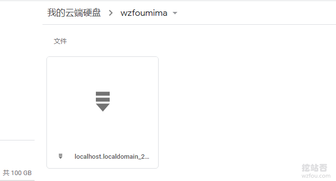 VPS主机一键备份脚本backup.sh查看备份过来的文件