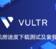 Vultr VPS主机各大机房VPS速度下载测试及VPS主机套餐大全