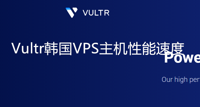 Vultr韩国VPS主机优惠