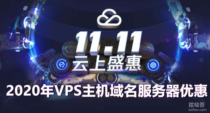 精选2020年双十一VPS主机,域名和独立服务器优惠(持续更新)