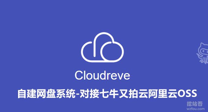 Cloudreve自建网盘系统-WebDAV可预览Office文档对接七牛又拍云腾讯云COS