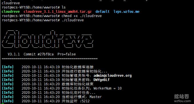 Cloudreve自建网盘系统一键部署