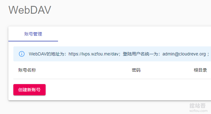 Cloudreve自建网盘系统WebDAV