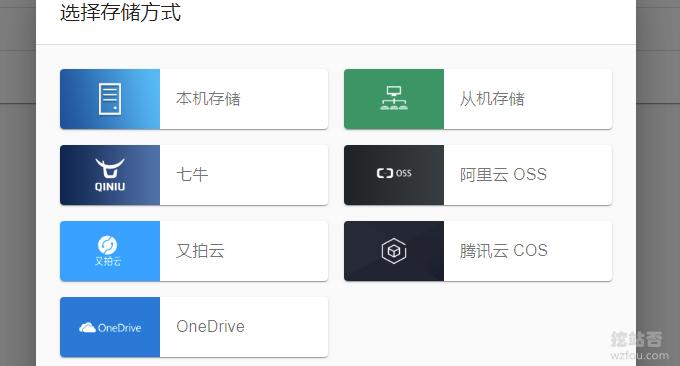 Cloudreve自建网盘系统选择网盘